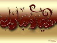 Latest Eid-Ul-Fitr Wallpapers