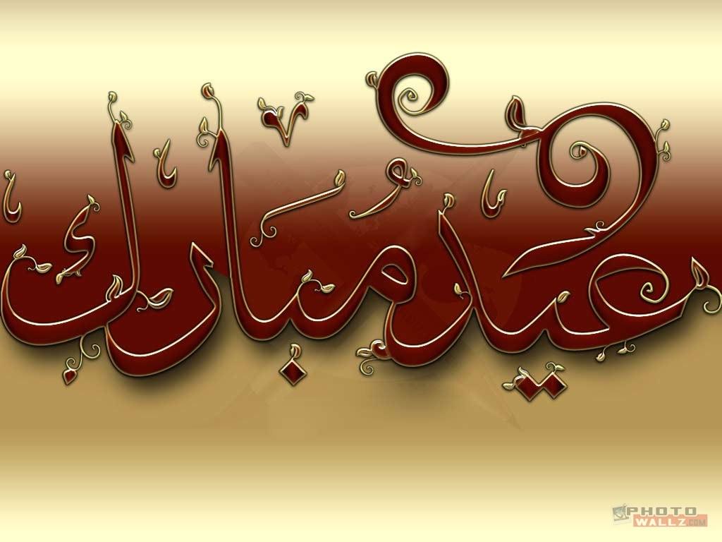 Latest Eid Ul Fitr Wallpapers