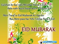 Latest Eid-Ul-Fitr Wallpapers
